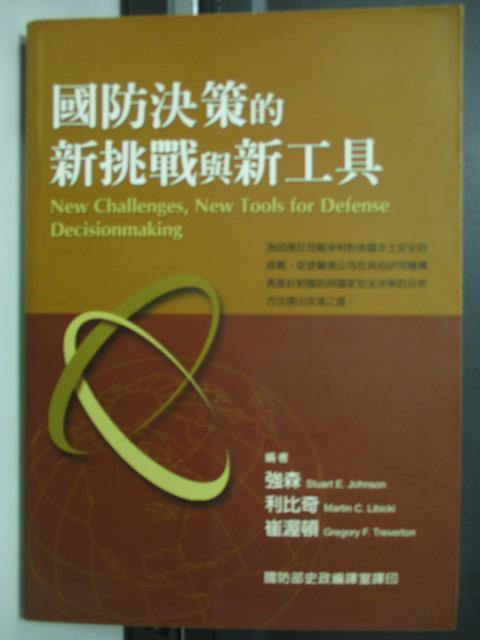【書寶二手書T3/軍事_HDD】國防決策的新挑戰與新工具_強森, 利比奇, 崔渥頓