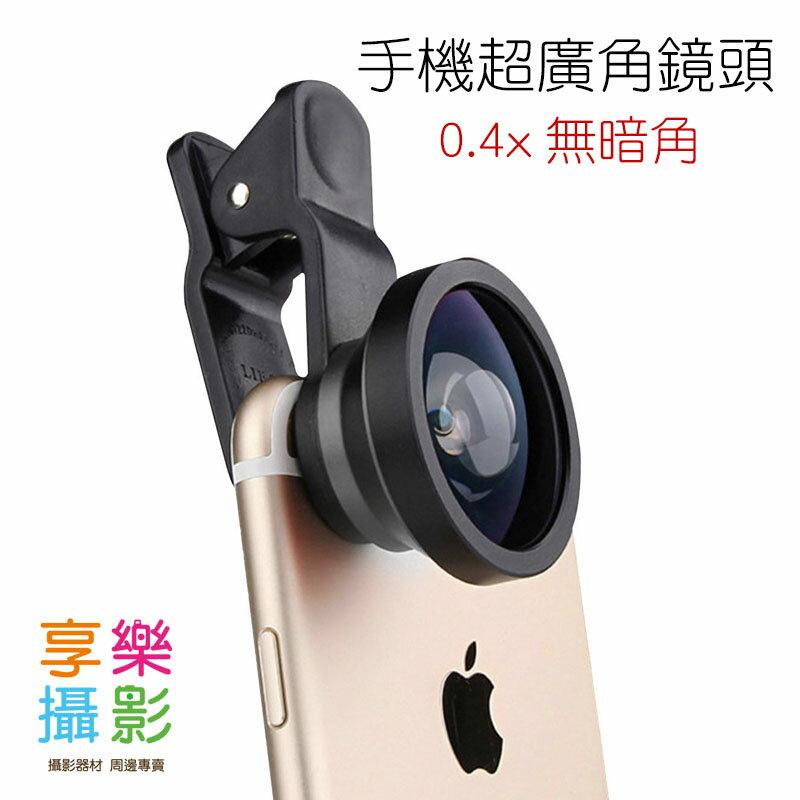 [享樂攝影] 手機外接廣角鏡 0.4x 超大鏡片無暗角 外接鏡頭 萬能夾子 自拍神器 0.4倍 廣角鏡頭 手機/平板 鏡頭 自拍 超廣角 Apple 蘋果iOS Android 安卓 三星 HTC S..
