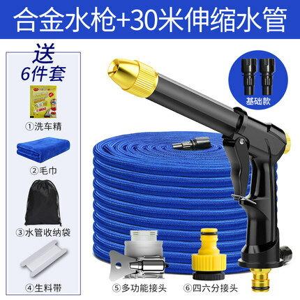 伸縮水管 高壓洗車水槍搶家用軟管澆花自來水泵噴頭車工具伸縮水管沖刷神器『SS4472』