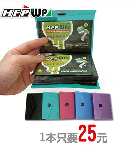 HFPWP 名片 信用卡收納小幫手 ^(40入^) 254S~10 環保 10本入  箱