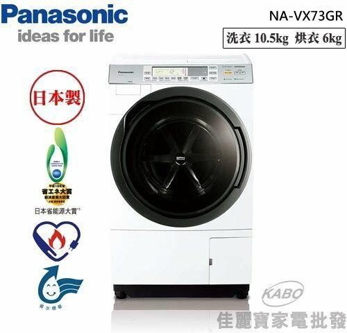 【佳麗寶】-(Panasonic國際牌)日本製變頻洗脫烘滾筒洗衣機-10.5kg【NA-VX73GR】