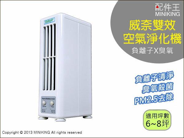 【配件王】台灣製造 威奈 Wellnight 空氣清淨機 HOME AIR負離子/臭氧 PM2.5 雙效淨化 國家級檢驗