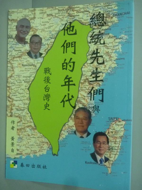 ~書寶 書T8/歷史_HGM~總統先生們與他們的年代_黃景自