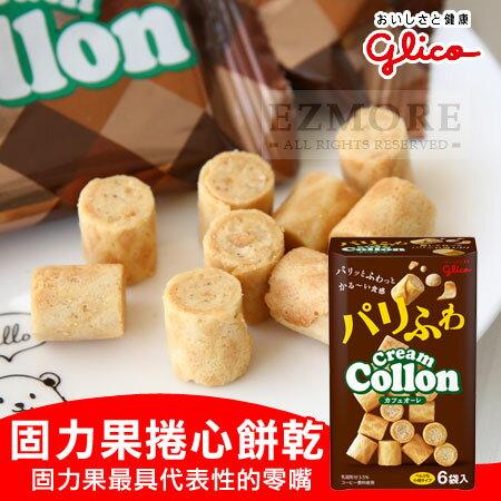 日本 Glico 固力果 捲心餅乾 (6袋入) 81g 捲心酥 捲心餅 江崎【N101748】