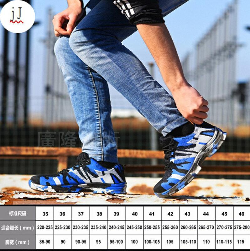 ~廣隆~ jJ 焊工鞋 電銲鞋 迷彩透氣防護鞋 防砸 防穿刺 電焊鞋 勞保鞋 工作鞋 安全鞋 鋼頭鞋