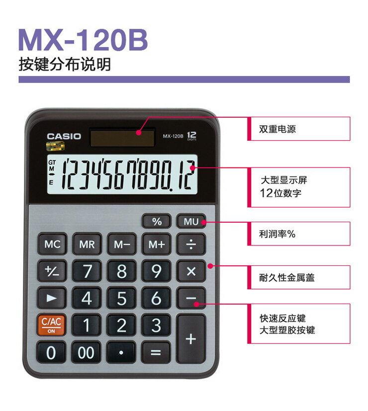 CASIO MX-120B 12位計算機太陽能