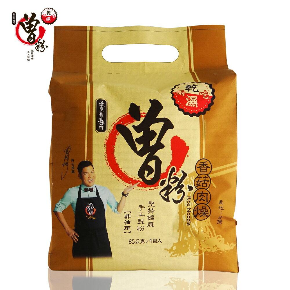 【過海製麵所】曾粉 (素香菇肉燥)(1袋4包入) - 限時優惠好康折扣