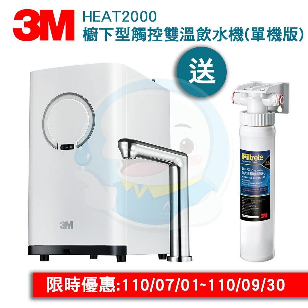 台灣優水 【全省免費到府安裝】3M HEAT2000 櫥下型觸控雙溫飲水機 ✦贈SQC前置樹脂系統✦