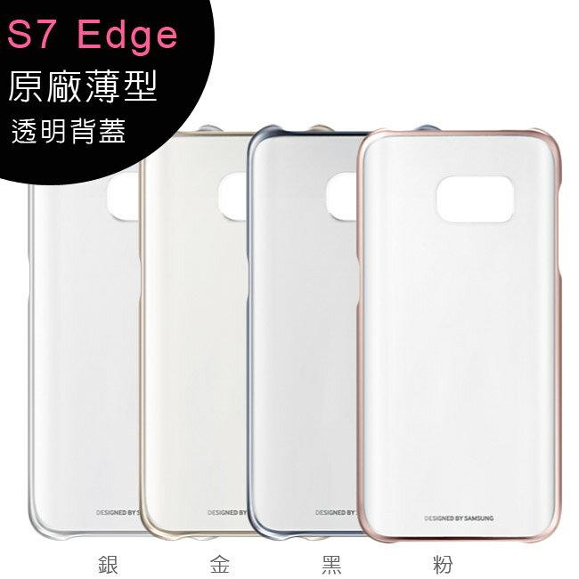 Samsung Galaxy S7 Edge原廠薄型透明背蓋