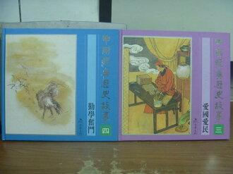 【書寶二手書T6/兒童文學_PLE】中國經典歷史故事-愛國愛民_勤學奮鬥_2本合售