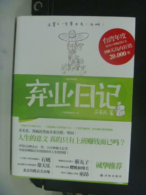 【書寶二手書T7/心靈成長_OMC】棄業日記_簡體_買賣氏