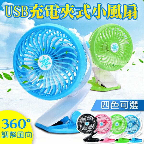 【最新第六代 夾式風扇】嬰兒車USB風扇 贈18650電池 娃娃車 迷體小電扇 寵物 電風扇 360度 非芭蕉扇 四色