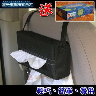 送 面紙※【禾宜精品】Seiko sangyo EH-170 車用 便利型 面紙盒 面紙盒套 面紙盒架