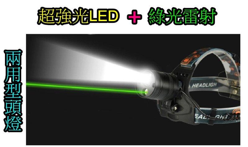 全台網購-日本OSRAM LED超強光+綠光雷射兩用型旋轉調光頭燈-打獵登山露營釣魚救難的好幫手18650