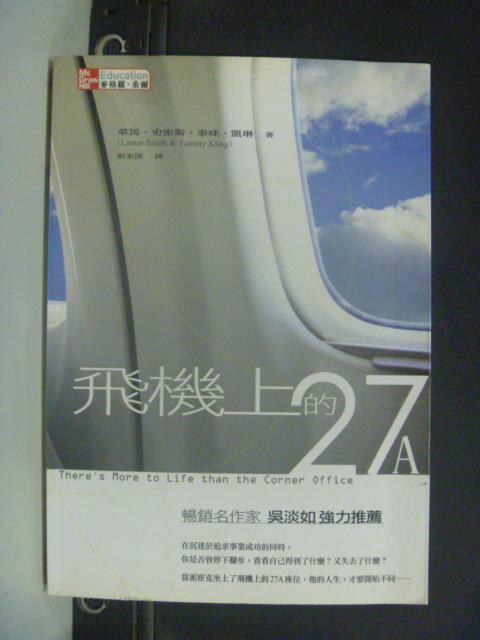 【書寶二手書T6/勵志_JGS】飛機上的27A_張如玉, 萊馬.史密