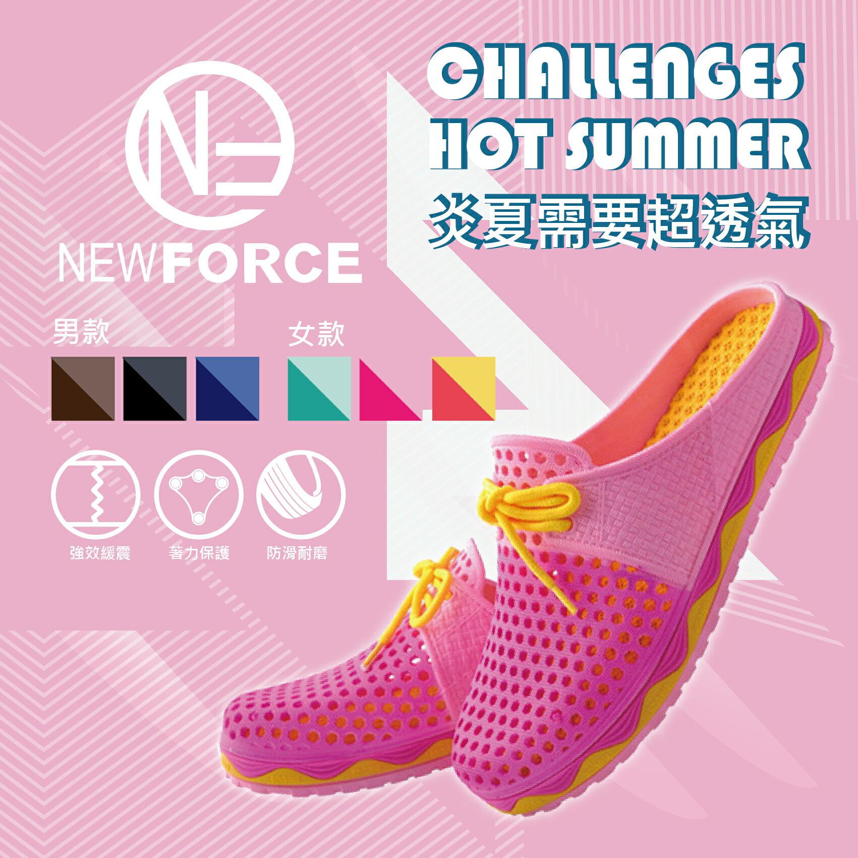 【NEW FORCE】超動感雙色軟Q洞洞鞋 - 女款/3色可選【6010108】