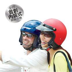 無線騎士機車安全帽內裝式藍牙耳機 (進階版-支援對講) - 1入 5217SHOPPING