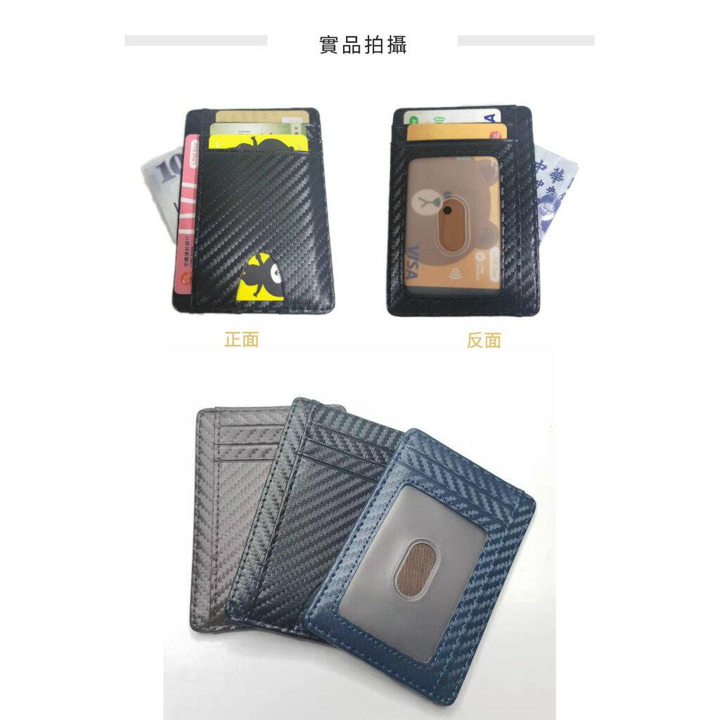 超薄卡夾 碳纖維紋路防拷防盜刷RFID男士真皮卡包卡套 信用卡套 信用卡夾 悠遊卡夾 工作證 學生證 1