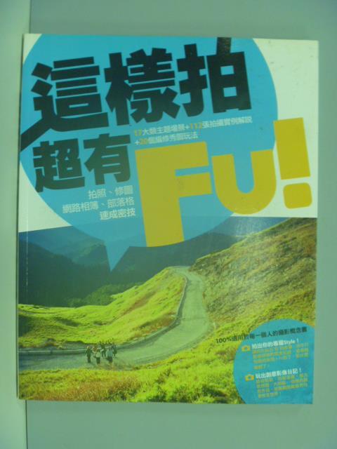 【書寶二手書T1/攝影_ZDV】這樣拍超有Fu!_PCuSER