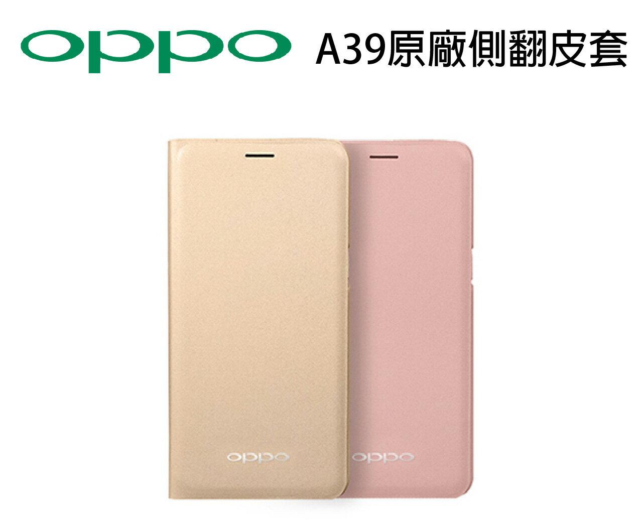(刷樂天卡最高享21%回饋)OPPO A39 原廠側掀皮套 原廠保護套 手機套 -玫瑰金《原廠盒裝》