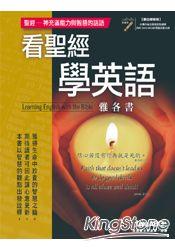 看聖經學英語雅各書Learning English with the BibleJames