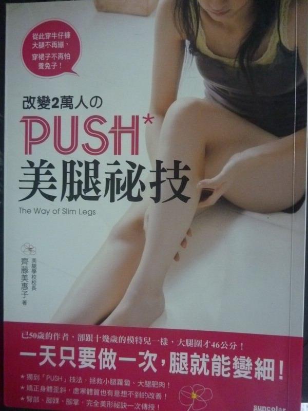 ~書寶 書T5/美容_LET~改變2萬人的PUSH美腿祕技_張萍 齊藤美惠子