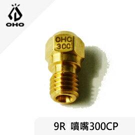 [OHO]9R噴嘴300CPRadius119系列用Hasag551參考LJN9R30