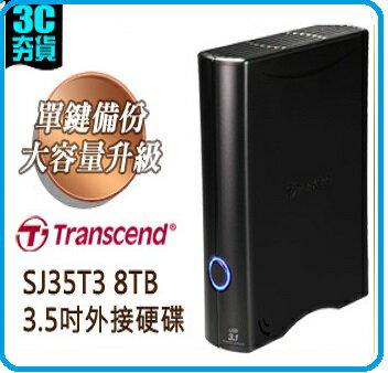 創見SJ35T38TBUSB3.13.5吋外接硬碟TS8TSJ35T3單鍵備份模式,快速儲存!