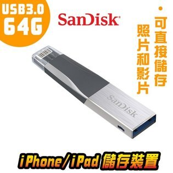 穩達3CSanDiskiXpandOTG雙用隨身碟ISOAppleUSB3.0公司貨64G