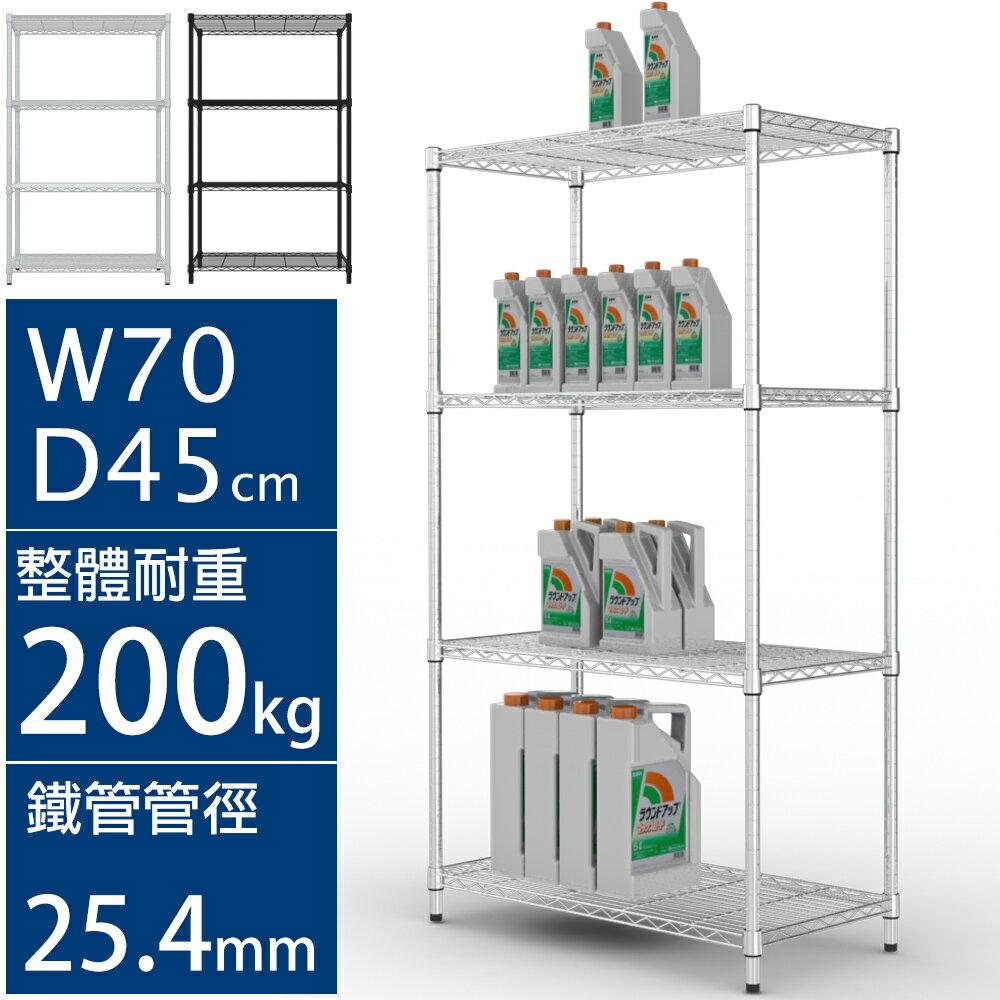 層架/置物架 收納架 IRON耐重型70x45x180四層架(3色) MIT台灣製 完美主義【J0007】