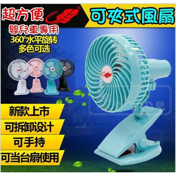 現貨 絕對正版 共田360度可拆式風扇 迷你風扇 夾式風扇 USB充電風扇 芭蕉扇 F10 夾扇 嬰兒車風扇