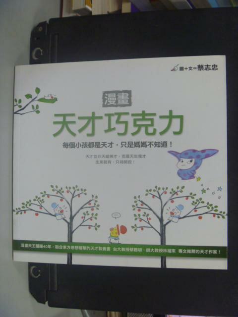 ~書寶 書T2/親子_GDL~漫畫天才巧克力_每個小孩都是天才只是媽媽不知道_蔡志忠 ~