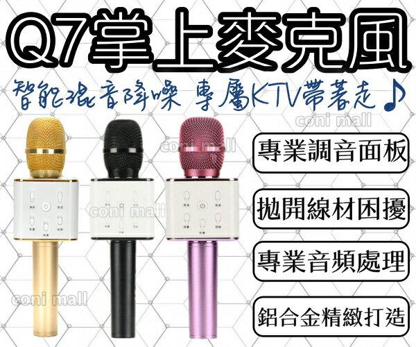【coni shop】Q7無線藍芽麥克風 雙喇叭 K歌神器 手機K歌 藍芽喇叭 掌上KTV 降噪 Q9 K068 直播