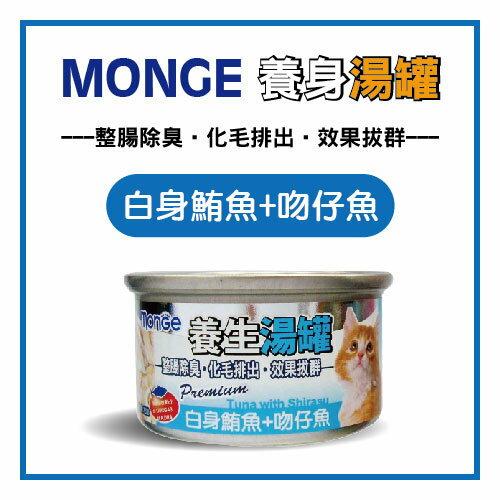 【力奇】MONGE 養生湯罐-白身鮪魚+吻仔魚-80g-24元/罐>可超取(C182A02)
