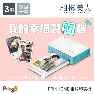 【120張相紙+2捲色帶】Pringo Prinhome WIFI NFC 相片印表機 相印機 印表機