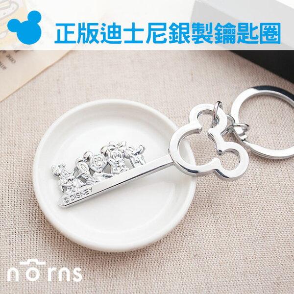 NORNS【正版迪士尼銀製吊飾-米奇中空造型】Disney鑰匙圈吊飾禮物裝飾雜貨米老鼠