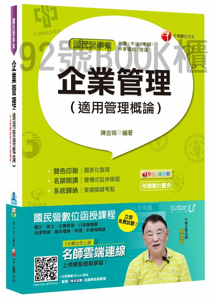 千華【國民營事業】企業管理(適用管理概論)(2B831061)