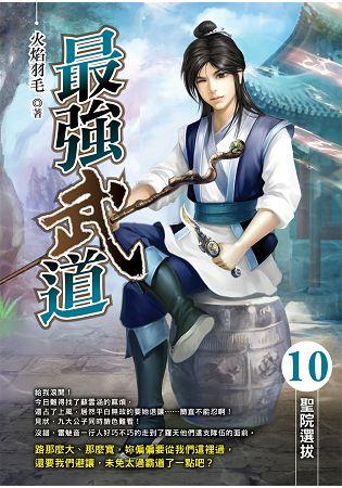 最強武道(10)