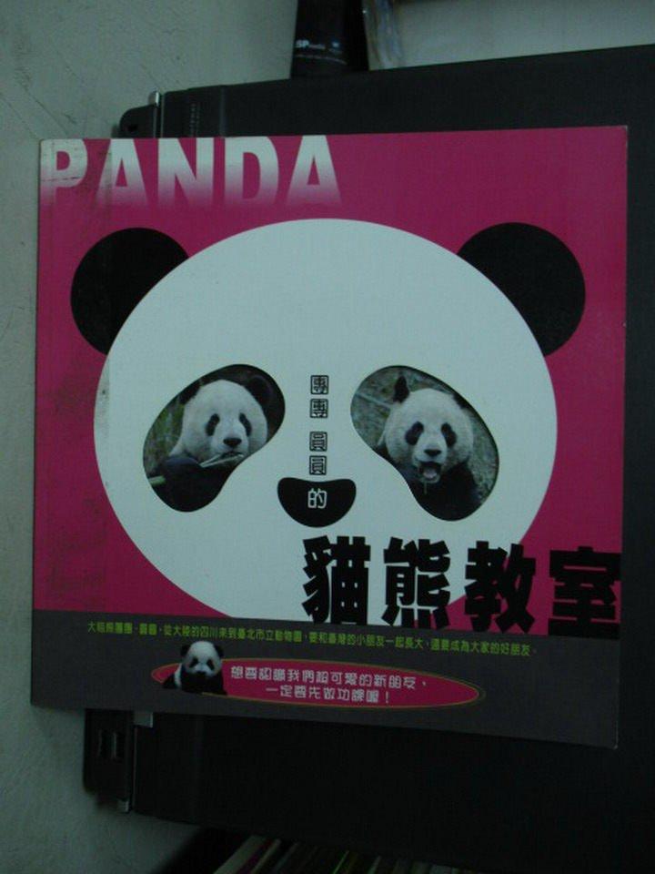 【書寶二手書T7/動植物_PNQ】團團圓圓的貓熊教室