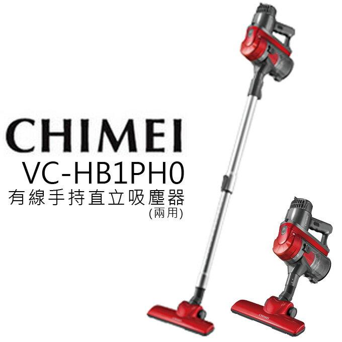 CHIMEI 奇美 吸塵器 VC-HB1PH0 手持 直立 有線 公司貨 0利率 免運