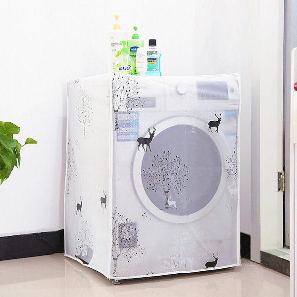 ?MY COLOR?上開式/前開式防塵套 洗衣機 烘衣機 防水 防髒 防曬 灰塵 易清洗 陽台 【Q176】