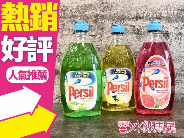 德國 Persil 洗碗精(500ml) 青蘋果 / 檸檬 / 葡萄柚 3款可選◐香水綁馬尾◐