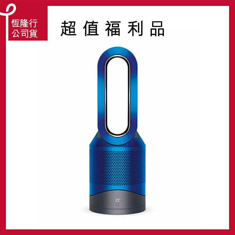 【超殺福利品】dyson 戴森 Pure Hot +Cool HP01 三合一涼暖空氣清淨機(藍色)