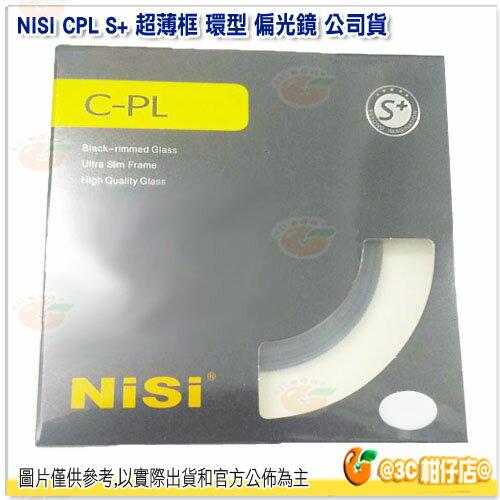 日本耐司 NISI CPL 58MM S+ 超薄框 偏光鏡 公司貨 環型 CPL鏡