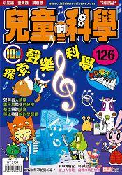 兒童的科學126 之 探索聲樂科學(一般版)