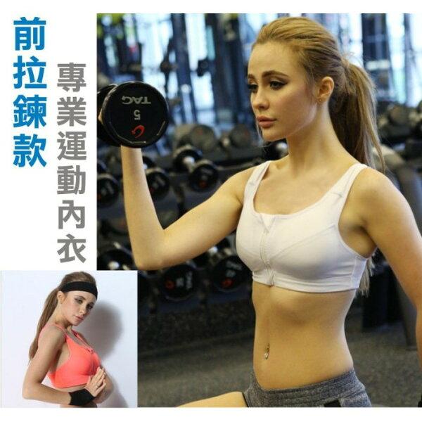 前開拉鍊式 運動內衣 防震跑步強化訓練 無鋼圈內衣 高強度運動胸部不晃 瑜珈慢跑有氧運動 超值特價 品質保證