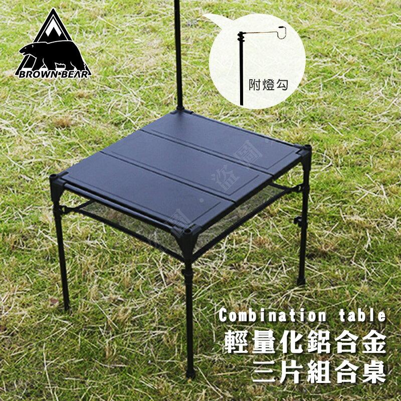 【露營趣】BROWN BEAR DS-206 輕量化 鋁合金三片組合桌 三單位 露營桌 摺疊桌 折疊桌 小桌 休閒桌