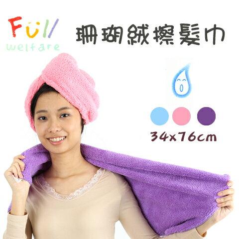珊瑚絨吸水擦髮巾台灣製福維