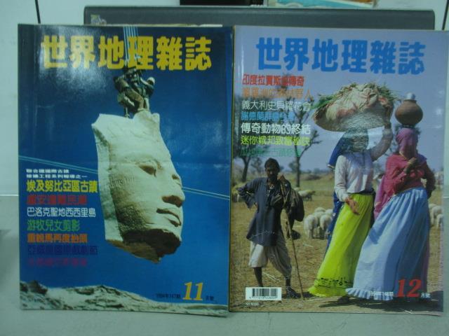 【書寶二手書T1/雜誌期刊_PFO】世界地理雜誌_11&12月號_共2本合售_埃及努比亞區古蹟等