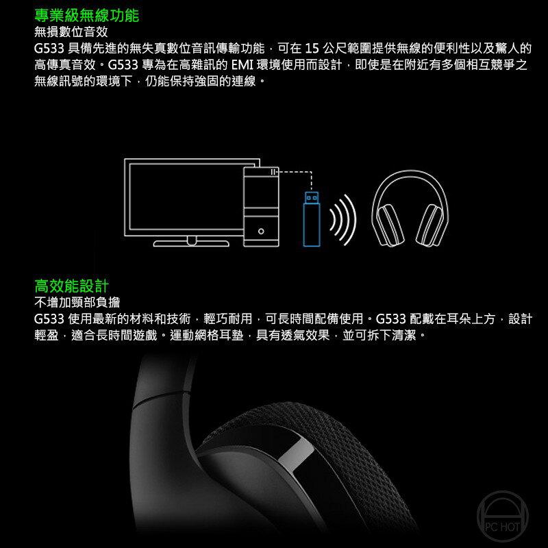 Logitech 羅技 G533 電競無線耳機麥克風 電競耳機 7.1聲道 PCHot 4